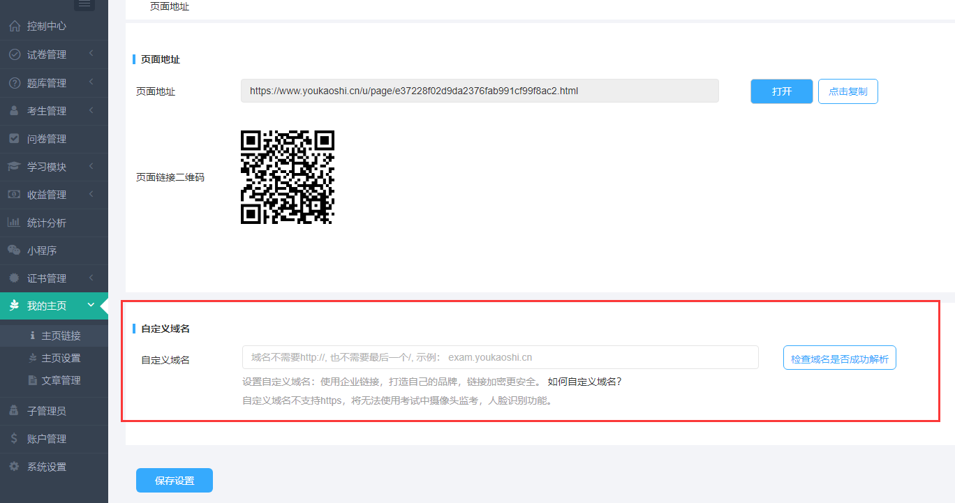 主页自定义域名.png
