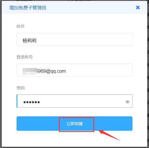 新增账号资料设置.png