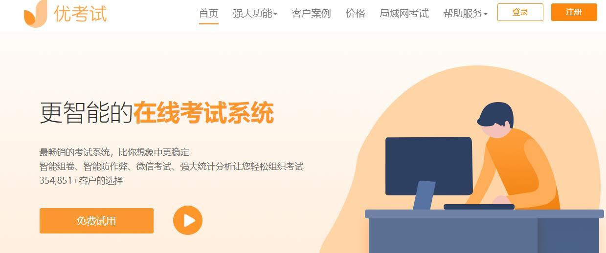组卷考试系统.jpg