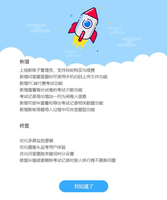更新弹窗(2019.9.14).png