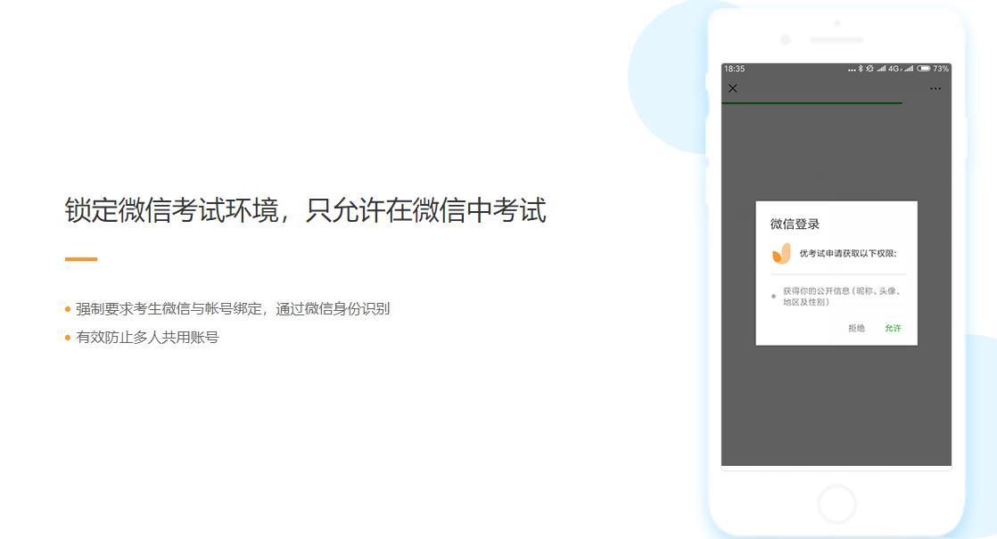 微信授权.jpg