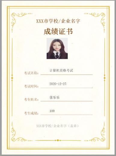 考试系统照片证书.png