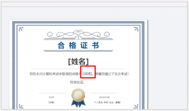 考试系统证书添加成绩字段.png