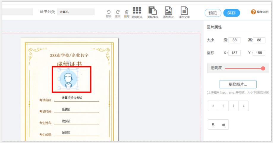 考试系统证书添加照片.png