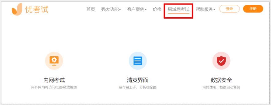 局域网考试系统.png
