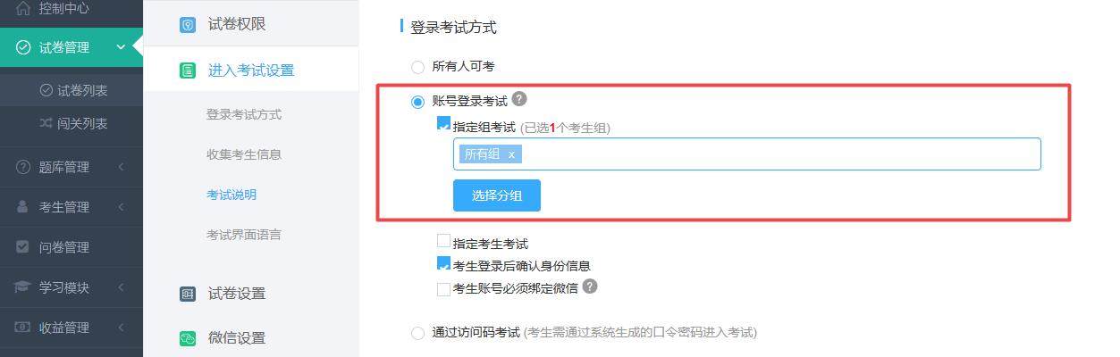 登录权限.png