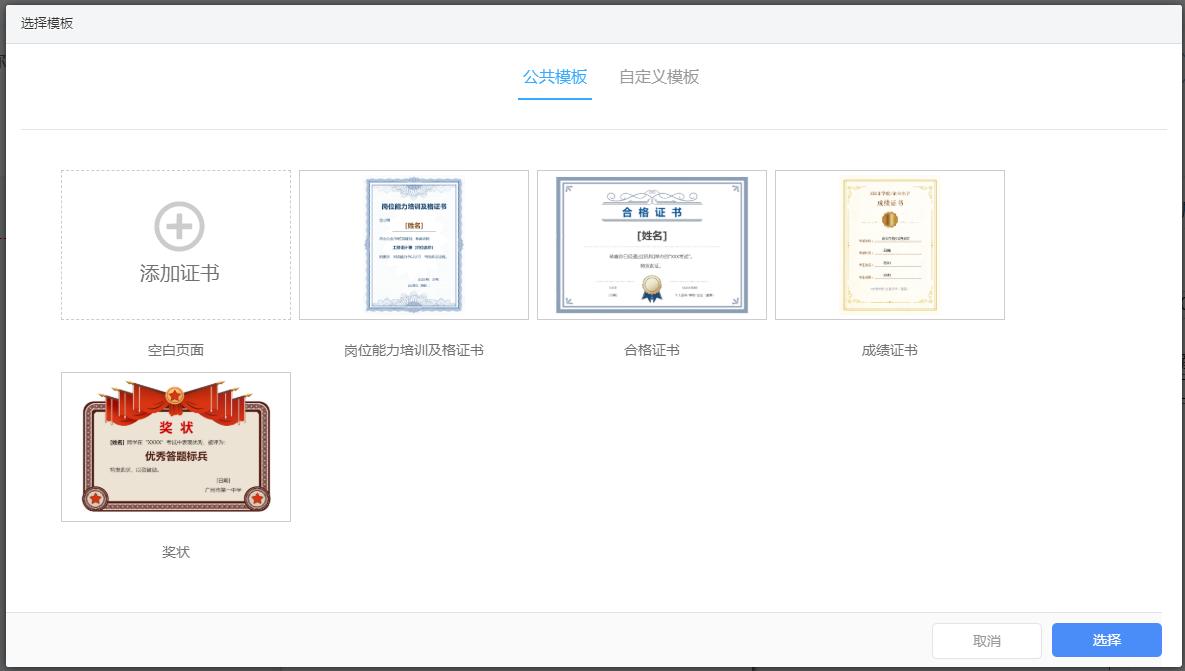 证书模板.png
