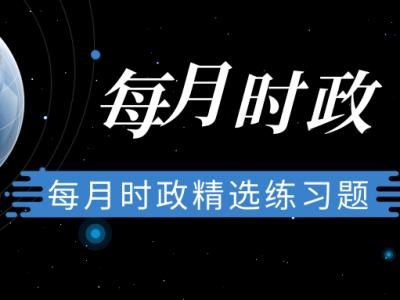 2019年4月时事政治精选100题