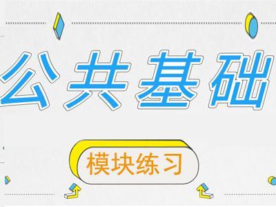 公共基础练习题-时政(1)