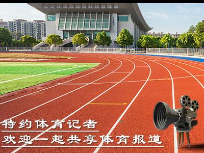 特约体育记者考试(综合)