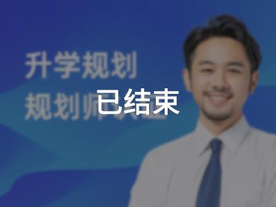 升学规划咨询师认证(第一期)