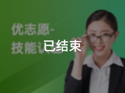 优志愿机构版技能认证(第一期)