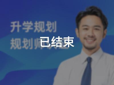 升学规划咨询师认证(第七期)