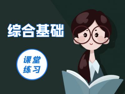 政治经济法律(第一次课)