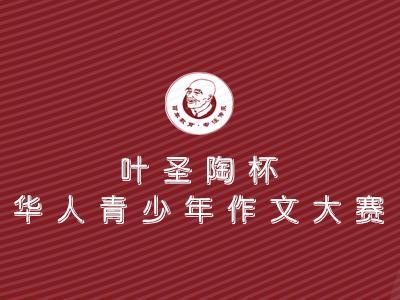 """""""叶圣陶杯""""华人作文大赛-省初赛试题"""