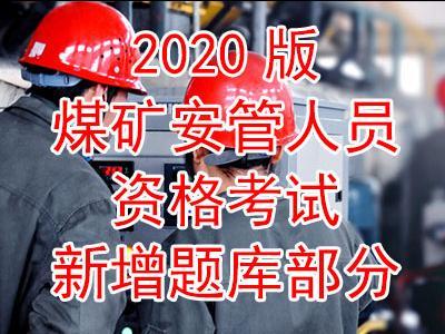 2020煤矿安管人员资格证考试(新增题库)