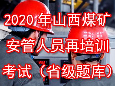 2020年山西煤矿安管人员再培训考试(省级)